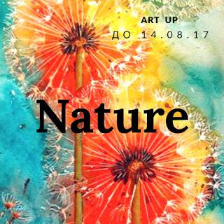 "Задание месяца ""Nature"""