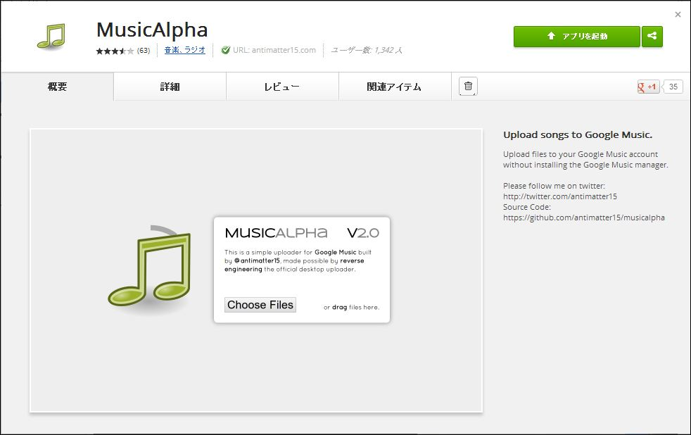 google play music for chrom how to download