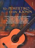 Γιώργος Κριωνάς-Το Ρεμπέτικο στην κιθάρα