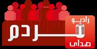 رادیو صدای مردم   Radio Sedaye Mardom