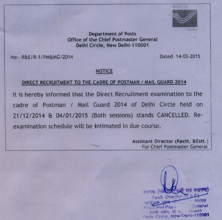 Delhi Postman / MG re-exam 2015