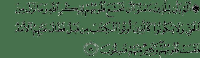 Surat Al Hadid Ayat 16