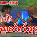 Khmer Comedy, CTN Comedy, ស្មានតែអែម, 19 Oct 2014
