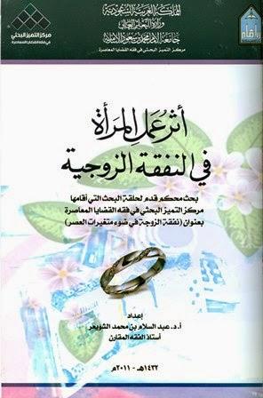 أثر عمل المرأة في النفقة الزوجية - عبد السلام الشويعر