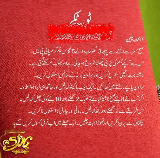 Zubaida Tariq Tips in Urdu