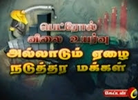 Captain TV  Nigalvugal 03-07-2013