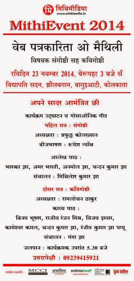 'वेब पत्रकारिता ओ मैथिली' विषयक संगोष्ठी