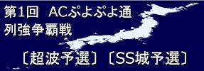 列強争覇戦 超波・SS城予選 要項