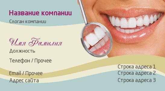 на визитке фотография улыбающейся девушки с белоснежными зубами