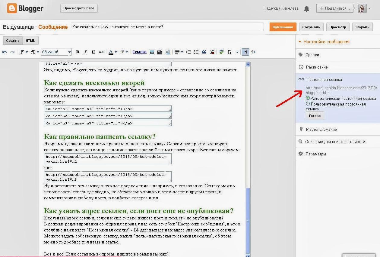 Как сделать ссылку на произведение - Sadovodim.ru