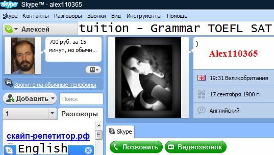 найти репетитора по английскому языку в москве