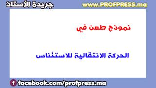 نموذج طعن في الحركة الانتقالية للاستئناس / والله ولي التوفيق