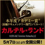 映画『カルテル・ランド』5.7公開!