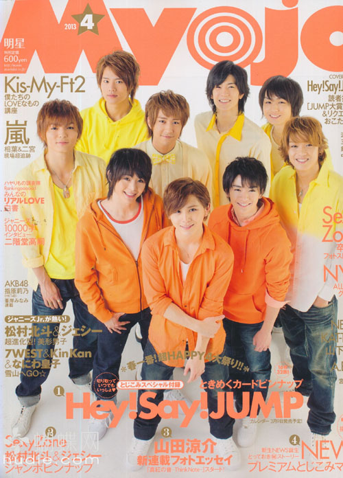 Myojo (ミョウジョウ) April 2013 Hey!Say!JUMP japanese magazines