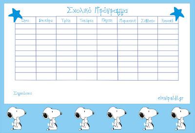 Σχολικά προγράμματα-γαλάζιο snoopy-eimaipaidi.gr