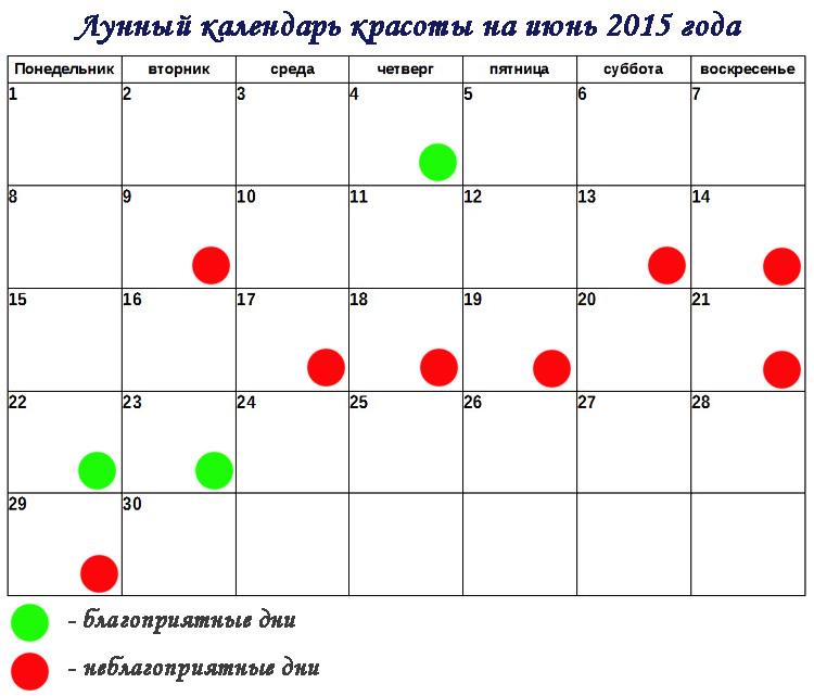 результат зависит маникюр благоприятные дни в декабре 2015 площадь внесли