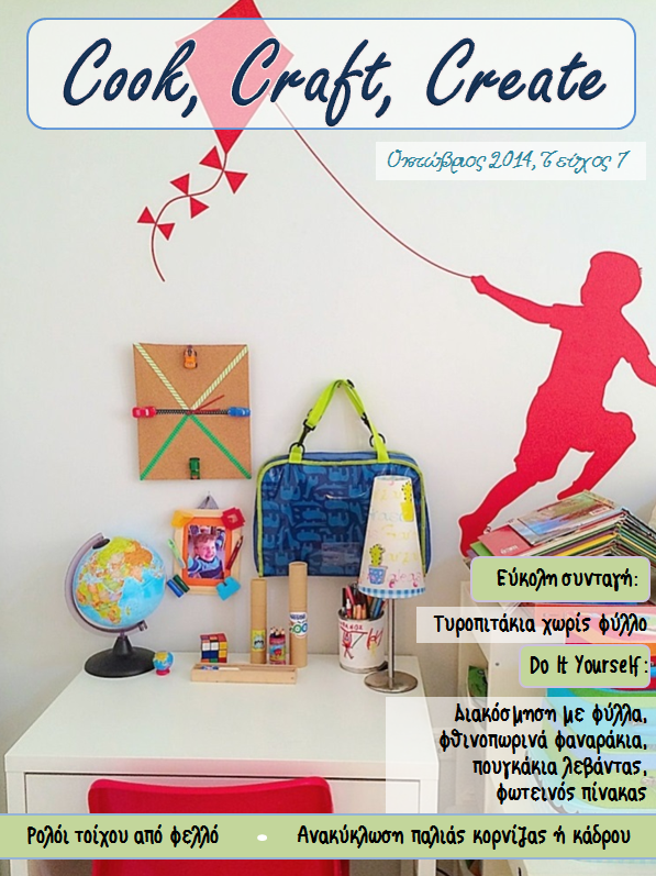 Cook,Craft,Create το διαδικτυακό μας περιοδικό!