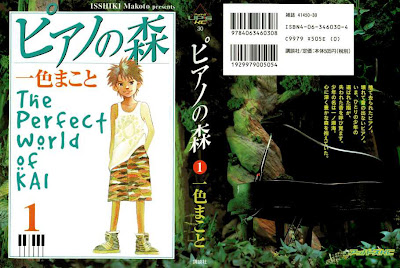 Piano no Mori - ピアノの森