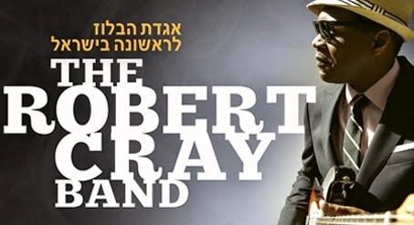 רוברט קריי בישראל - אפריל 2015