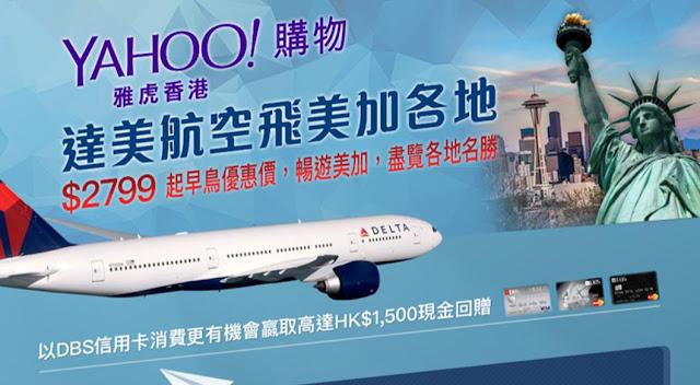 早鳥團購優惠!達美航空- 香港飛美國各城市HK$2,799起,今日中午1時搶團購券。