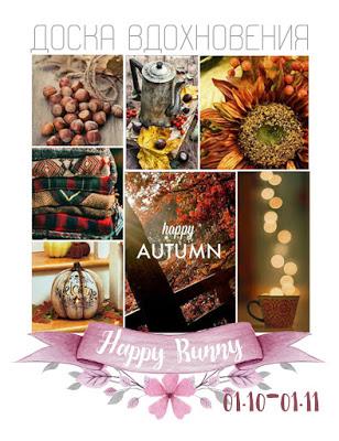 """Доска вдохновения """"Happy Autumn"""", 1/11"""