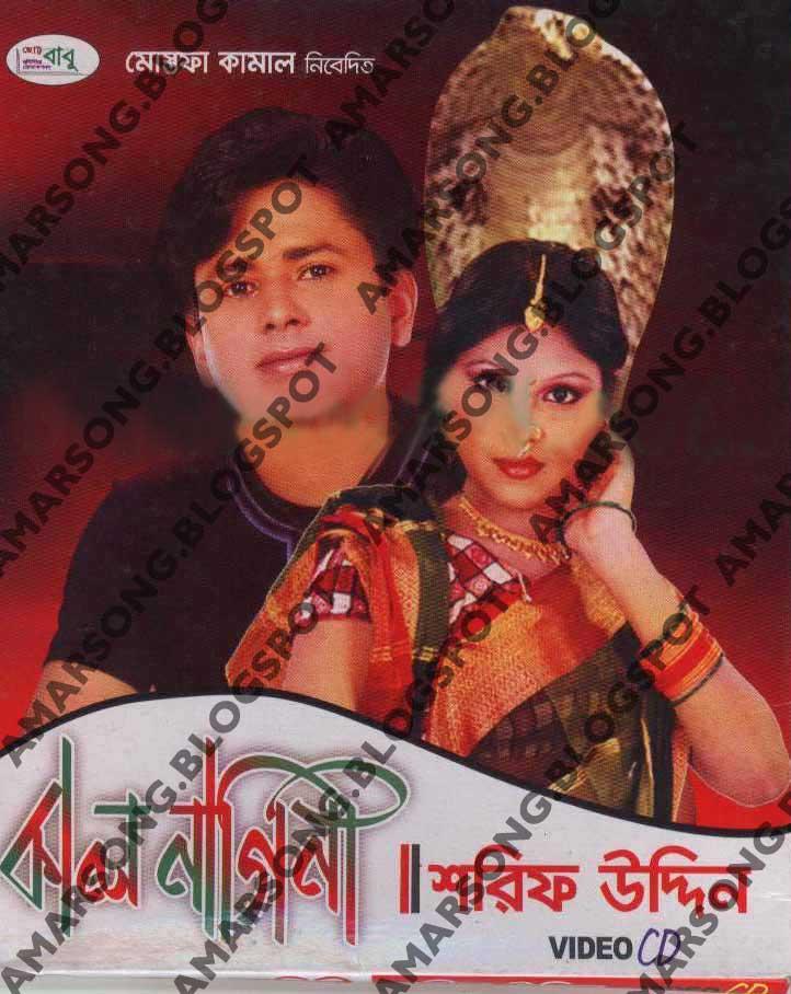 Kal Nagini - Shorif Uddin Mp3 Download