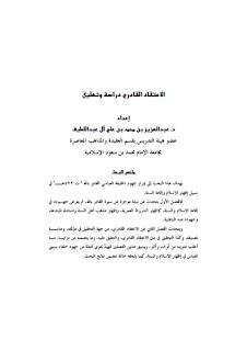 الإعتقاد القادري دراسة و تعليق - عبد العزيز بن محمد بن علي آل عبد اللطيف