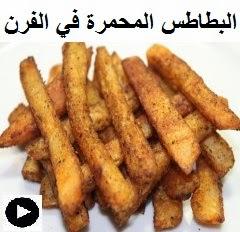 فيديو البطاطس المحمرة في الفرن بالبابريكا