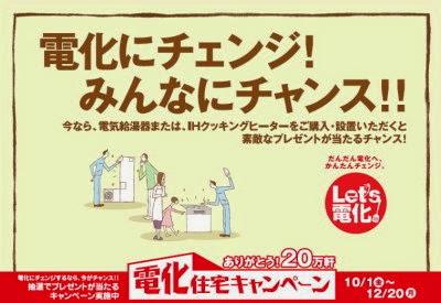 四国電力キャンペーン