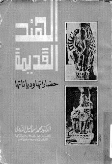 كتاب الهند القديمة حضاراتها ودياناتها - محمد اسماعيل الندوي