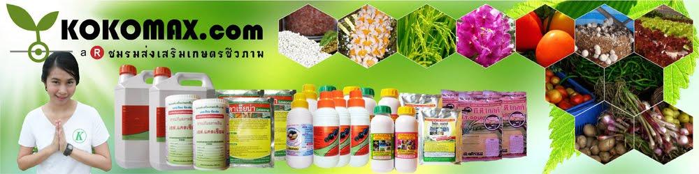 ชมรมส่งเสริมเกษตรชีวภาพ