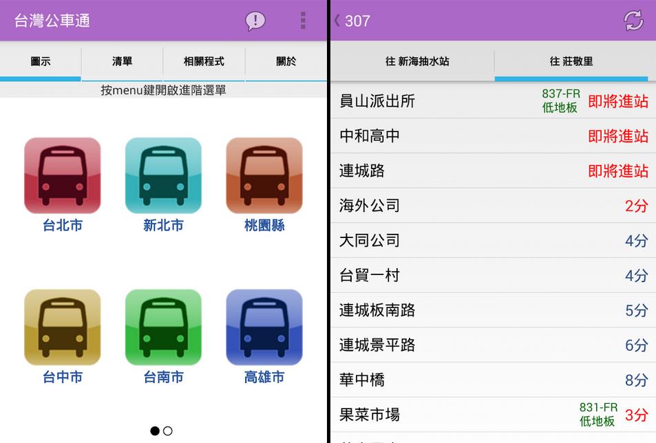 台灣公車通 APK / APP 下載 (台北/桃園/台中/台南/高雄公車) [ Android APP ]