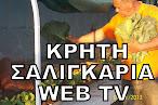 ΚΡΗΤΗ ΣΑΛΙΓΚΑΡΙΑ TV