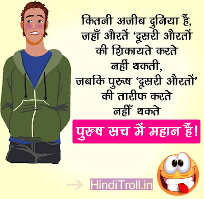 Husband And Wife Funny Hindi Commnet Wallpaper For Facebook And Whatsapp Funny Husband Wife Desi Funny Hindi Quotes Picture