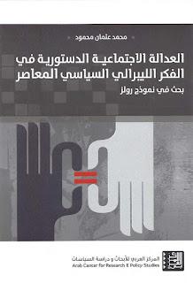 العدالة الاجتماعية الدستورية في الفكر الليبرالي السياسي المعاصر - محمد عثمان محمود