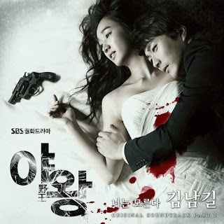 Queen of Ambition Korean Romance TV Drama | 야왕 野王 Yawang - King of the Beast South Korean melodrama television series