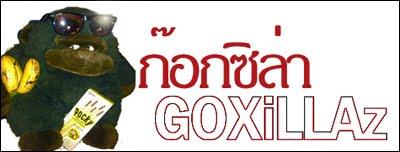 GOXILLAz ...ผมคือกอริลล่าน้อยอ้วนม่อต้อ