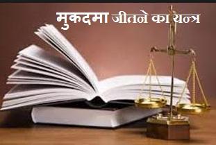 कोर्ट केस में विजय के उपाय  Court Case Jeetne Ka Mantra यन्त्र yantra