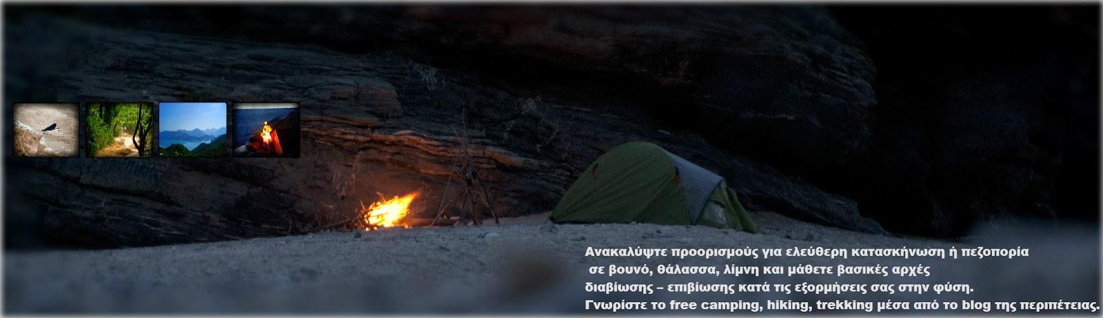 ελεύθερο camping