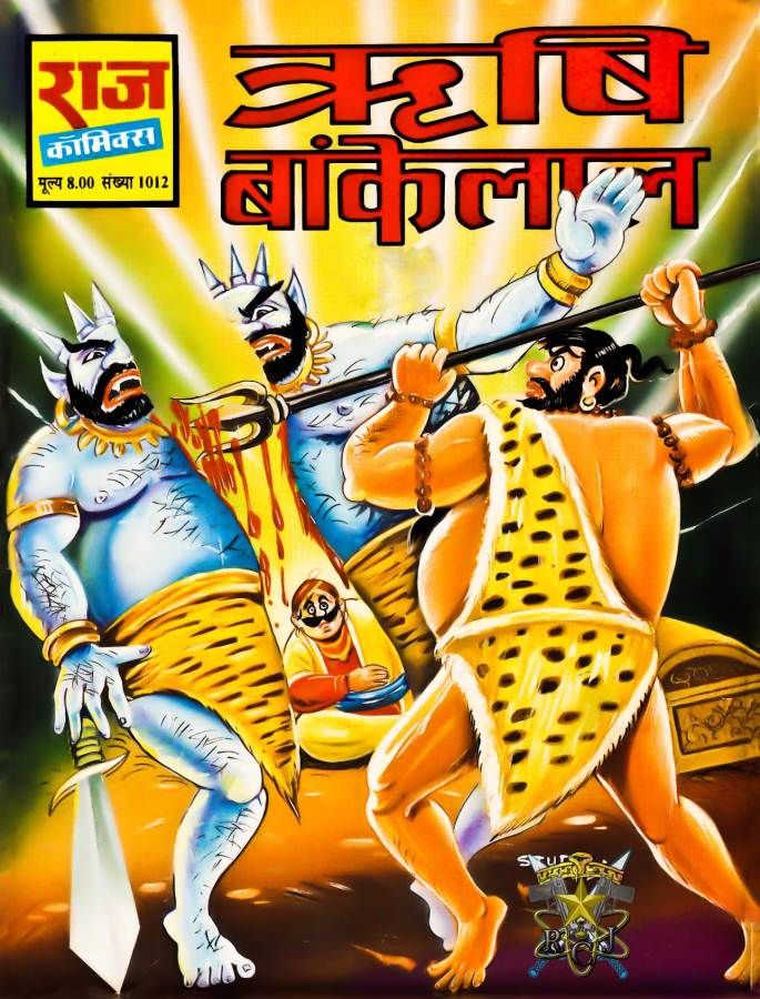 All Bankelal Comics Free Download