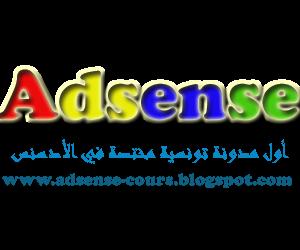 مدونة أدسنس التوسية