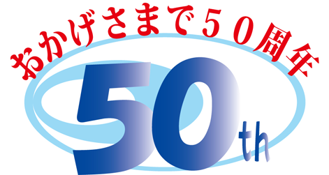 50thロゴ