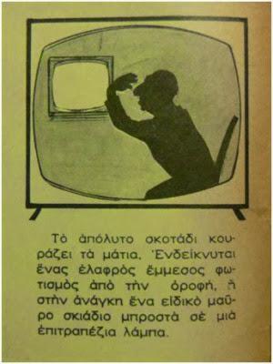 dinfo.gr - Πως να χρησιμοποιήσετε τη τηλεόραση σας! Οδηγίες χρήσης του 1966!