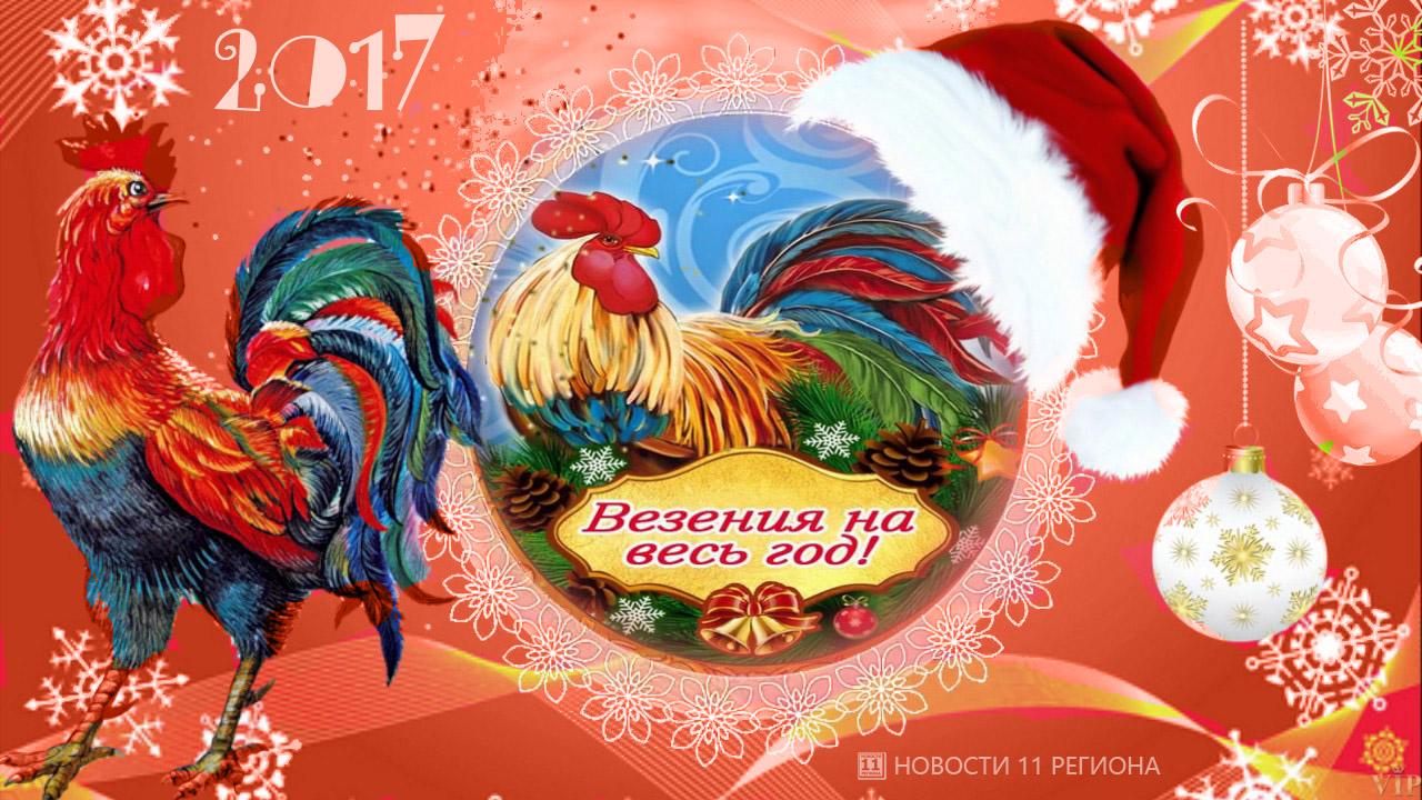 Поздравления с новым годом 2017 петуха