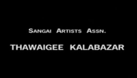 Thawaigee Kalabazar - Full Manipuri Shumang Leela