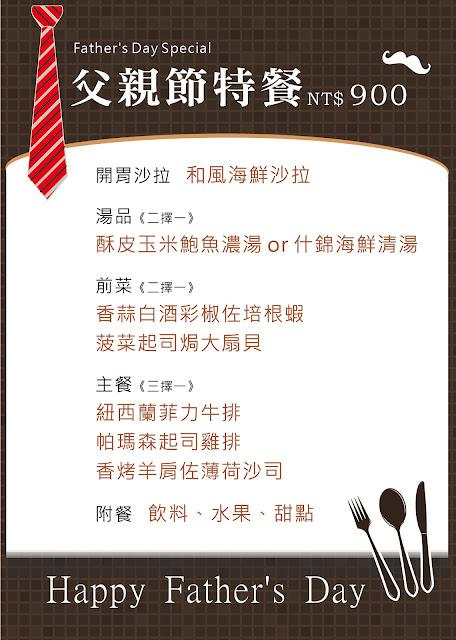 華星,牛排,父親,爸爸,特餐,訂位,基隆