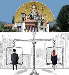 Άγιος Γρηγόριος ο Θεολόγος: Η Ισότητα των δύο φύλων και η συνταγματική κατοχύρωση των δικαιωμάτων τ