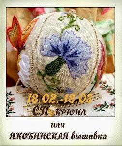 Haft jakobiński