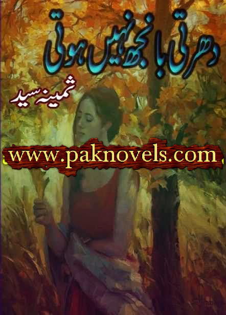 Dharti Baanjh Nahi Hoti By Samina Syed