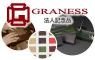 GRANESS/法人記念品
